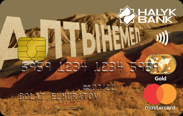 Халык банк кредит алу онлайн
